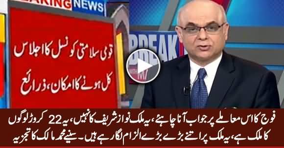 Army Should Responds Nawaz Sharif's Statement - Mohammad Malick Criticizes Nawaz Sharif