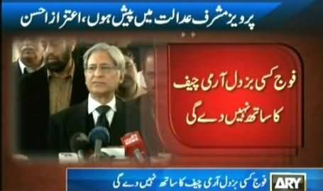 Army will Not Support A Coward Army Chief - Aitzaz Ahsan