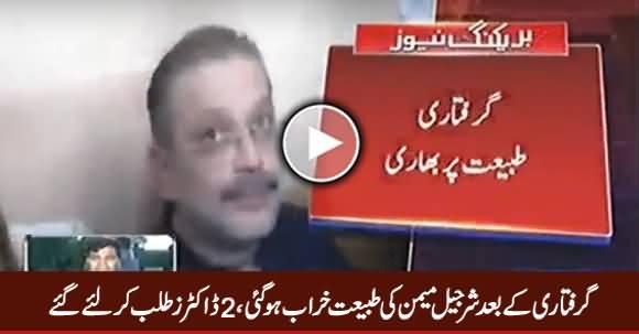 Arrest Hone Ke Baad Sharjeel Memon Ki Tabiyat Kharab Ho Gai, 2 Doctors Talab Kar Liye Gaye