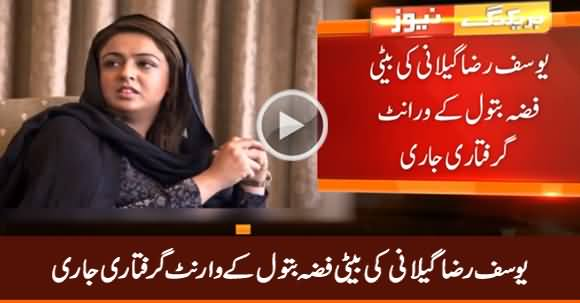 Arrest Warrants Issues For Yousaf Raza Gillani's Daughter Fiza Batool