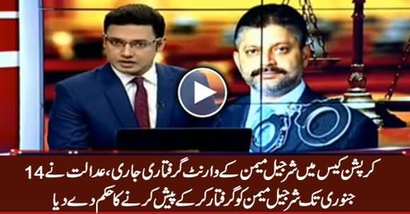 Arrest Warrants of PPP's Sharjeel Memon Issued in Corruption Case