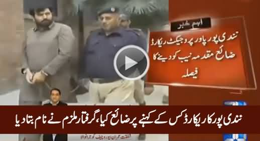 Arrested Accused Revealed Who Ordered Him To Destroy Nandipur Project Record