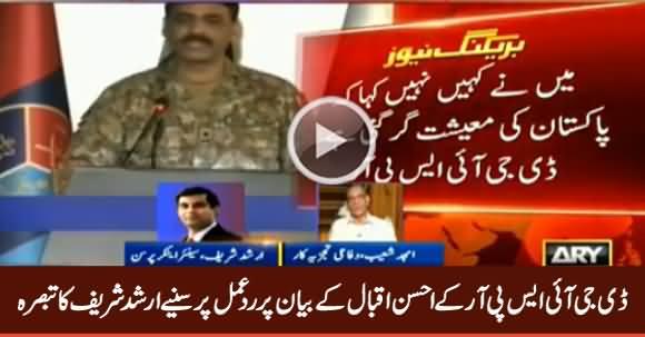 Arshad Sharif Analysis on DG ISPR's Response on Ahsan Iqbal's Statement