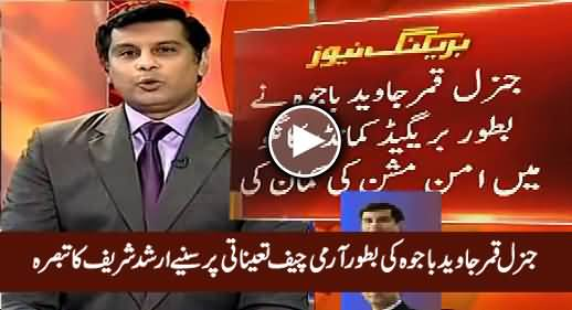 Arshad Sharif Analysis On General Qamar Javed Bajwa's Appointment As New Army Chief