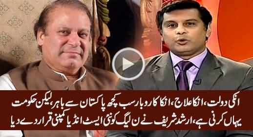 Arshad Sharif Bashes PMLN And Declares It New
