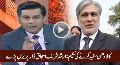 Arshad Sharif Blasts on Ishaq Dar Due To His Amnesty Scheme