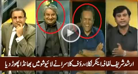 Arshad Sharif Comes Out As A Lifafa Journalist: Rauf Klasra Exposes Him in Live Show