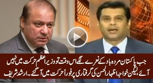 Arshad Sharif Criticizing Nawaz Sharif For Over Reacting on Khawaja Izhar's Arrest