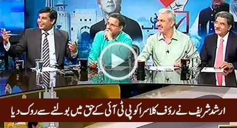 Arshad Sharif Crossed His Limits & Stopped Rauf Klasra To Speak in Favour of PTI