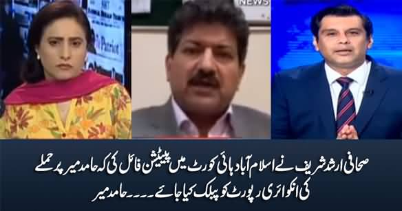 Arshad Sharif Filed A Petition in IHC Seeking Publication of Inquiry Report - Hamid Mir