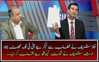 Arshad Sharif on Nawaz Sharif Family's Lies With Proofs
