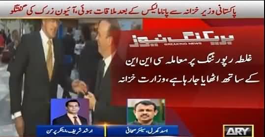 Arshad Sharif Ne Ishaq Dar Ki Panama Official Se Meeting Ki Wazahat Ka Pol Khol Diya