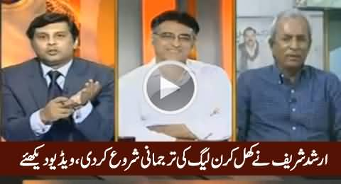 Arshad Sharif Openly Defending And Supporting PMLN As An Anchor