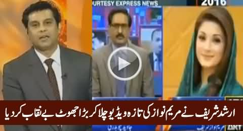 Arshad Sharif Plays Recent Confession of Maryam Nawaz of Her Off-shore Companies