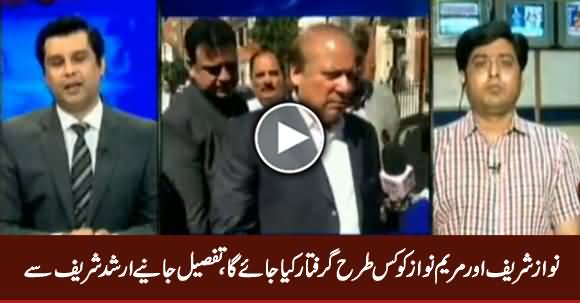 Arshad Sharif Revealed How Nawaz Sharif And Maryam Nawaz Will Be Arrested