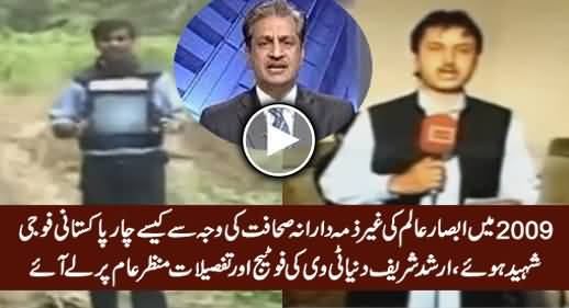 Arshad Sharif Revealed Shocking Story How Absar Alam Caused The Death of Four Army Soldiers