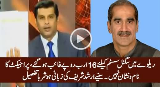 Arshad Sharif Reveals Shocking Details How 16 Billion Rs. Disappeared in Railways