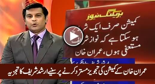 Arshad Sharif's Analysis on Imran Khan's Decision About Suggested Panama Commission