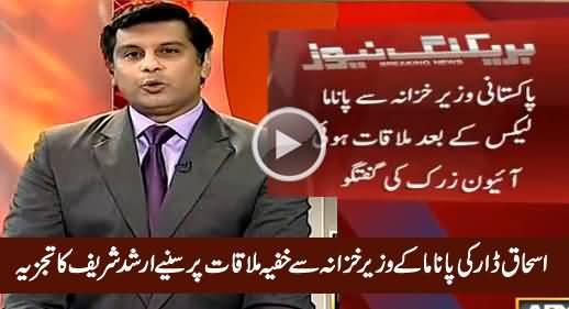 Arshad Sharif's Analysis on Ishaq Dar's Secret Meeting With Panama's Minister