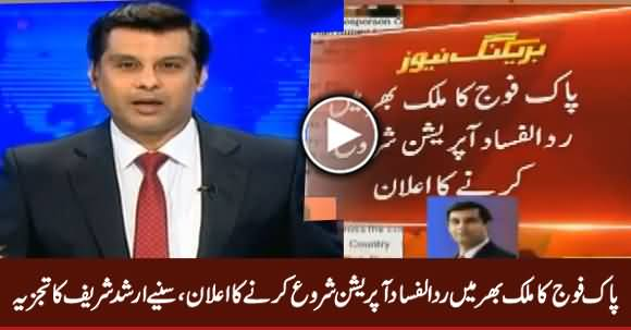 Arshad Sharif's Analysis on Pak Army's Announcment To Start Operation Radd-ul-Fasaad