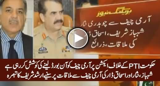 Arshad Sharif's Analysis on Shahbaz Sharif, Ch. Nisar & Ishaq Dar's Meeting With Army Chief