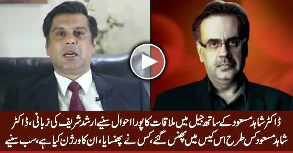 Arshad Sharif Shares The Detail of His Meeting With Dr. Shahid Masood in Adiala Jail