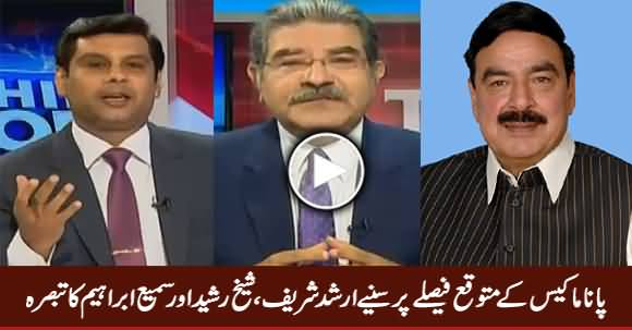 Arshad Sharif, Sheikh Rasheed & Sami Ibrahim Comment on Panama Case Expected Verdict