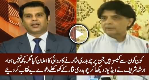 Arshad Sharif Shows Chaudhry's Nisar's Claims Which Produced No Result