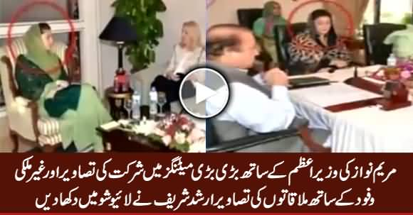 Arshad Sharif Shows Pictures of Maryam Nawaz Attending Meetings in PM House