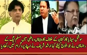 Arshad Sharif shows what N-league leaders said against Army in the past