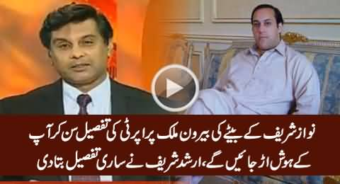 Arshad Sharif Telling The Shocking Details of Nawaz Sharif's Son's Property in London