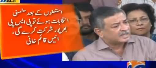 Arshad Vohra & PSP Leaders Complete Press Conference After Joining Pak Sarzameen Party
