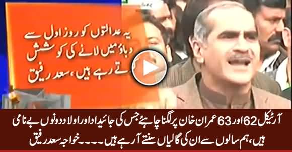 Article 62/63 Imran Khan Par Lagna Chahiye - Khawaja Saad Rafique Bashing Imran Khan