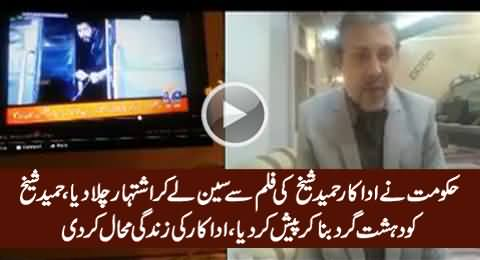 Artist Hameed Sheikh Upset Over TVC Featuring Him In On Geo Tv