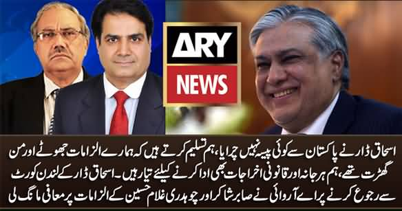 ARY Apologises To Ishaq Dar on Sabir Shakir & Ch Ghulam Hussain's False Allegations