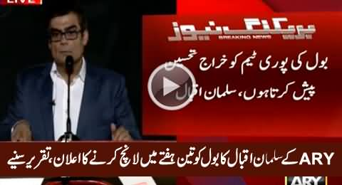 ARY Network CEO Salman Iqbal Speech At BOL Auditorium – 18th August 2015