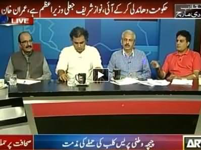 ARY News (Azadi & Inqilab March Special Transmission) 10PM To 11PM – 21st August 2014