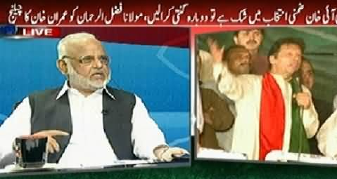 ARY News (Azadi & Inqilab March Special Transmission) 10PM To 11PM - 9th September 2014