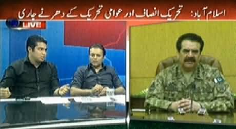 ARY News (Azadi & Inqilab March Special Transmission) 11PM To 12AM - 31st August 2014