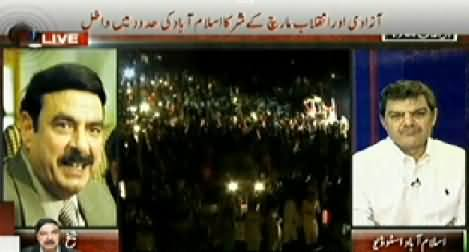 ARY News (Azadi & Inqilab March Special Transmission) 11PM To 12PM - 15th August 2014