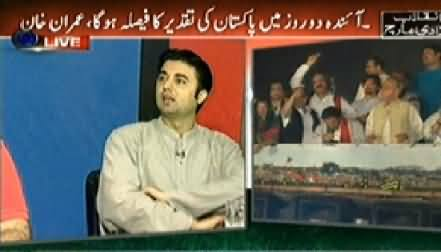 ARY News (Azadi & Inqilab March Special Transmission) 11PM To 12PM – 21st August 2014