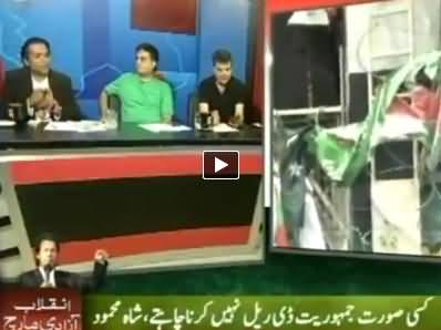 ARY News (Azadi & Inqilab March Special Transmission) 2PM To 3PM - 15th August 2014