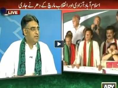 ARY News (Azadi & Inqilab March Special Transmission) - 7PM To 8PM - 7th September 2014