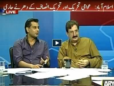 ARY News (Azadi & Inqilab March Special Transmission) 7PM To 8PM - 9th September 2014
