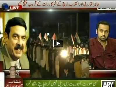 ARY News (Azadi & Inqilab March Special Transmission) 7PM To 8PM - 15th August 2014