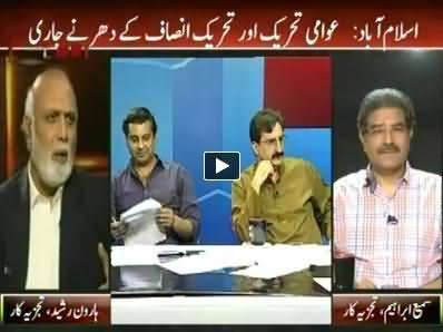 ARY News (Azadi & Inqilab March Special Transmission) 8PM To 9PM - 9th September 2014