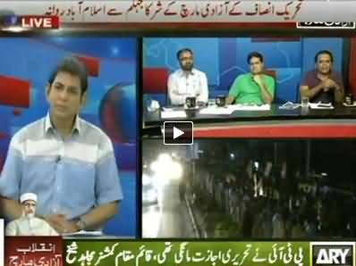 ARY News (Azadi & Inqilab March Special Transmission) 8PM To 9PM - 15th August 2014