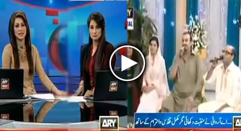 ARY News Explanation About the Blasphemous Morning Show Broadcasted on ARY Digital