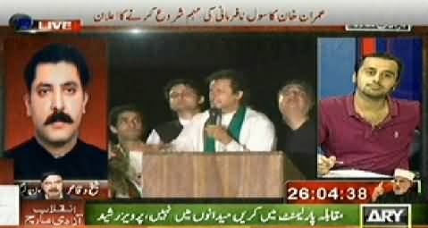 ARY News (Imran Khan Civil Disobedience Movement) 9PM to 10PM - 17th August 2014