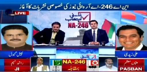 ARY News (NA-246 Special Transmission) 8PM To 9PM – 22nd April 2015